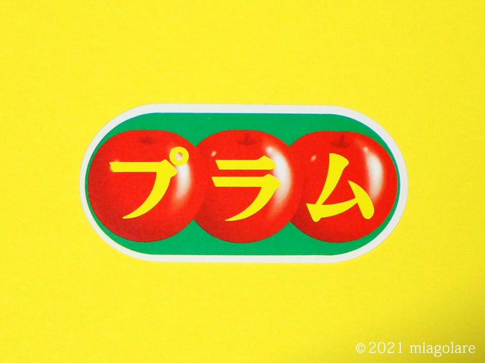 フルーツラベル 果物ラベル プラム