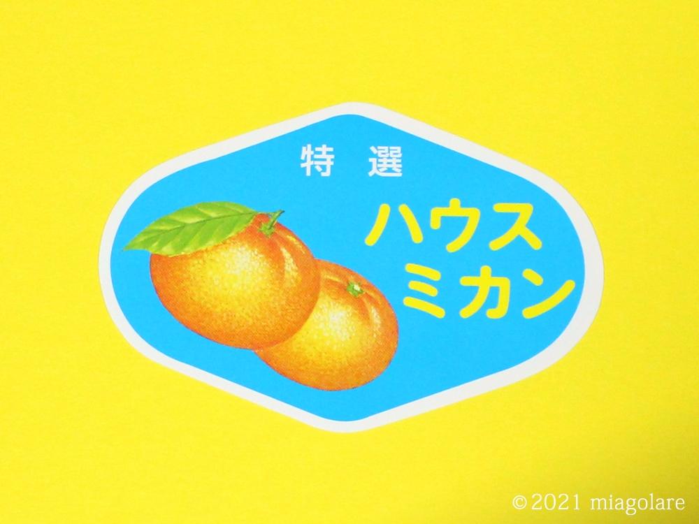 フルーツラベル 果物ラベル ハウスミカン
