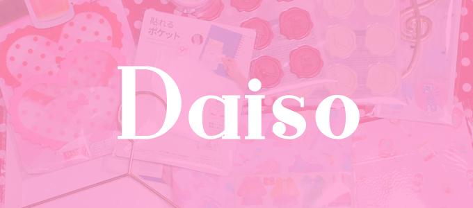 ダイソー*2021年3月のお買い物 [ Daiso ]