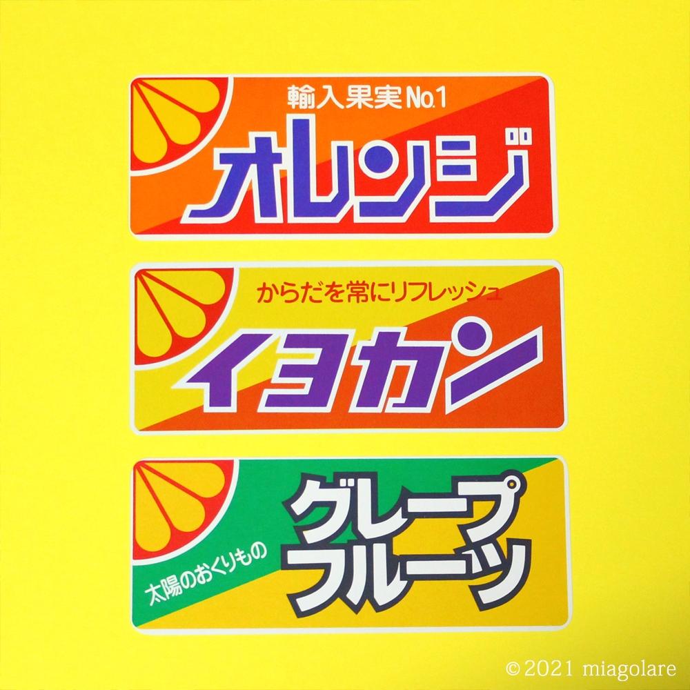 フルーツラベル 果物ラベル オレンジ・イヨカン・グレープフルーツ