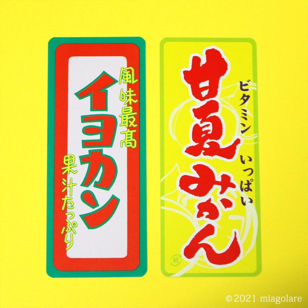 フルーツラベル 果物ラベル イヨカン・甘夏みかん