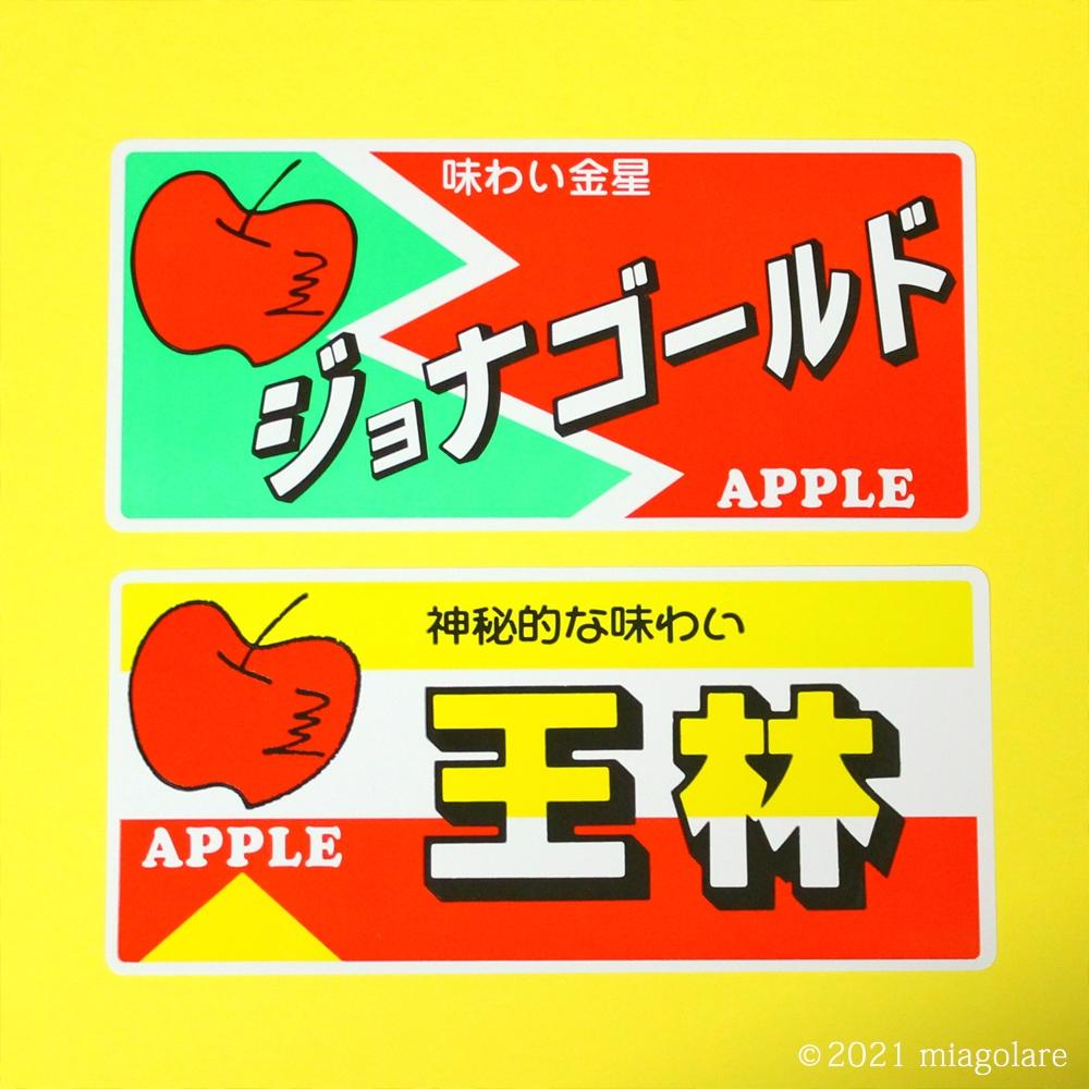 フルーツラベル 果物ラベル ジョナゴールド・王林