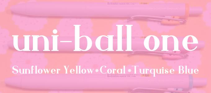 uni-ball one ( ユニボール ワン ) 秋冬限定カラー