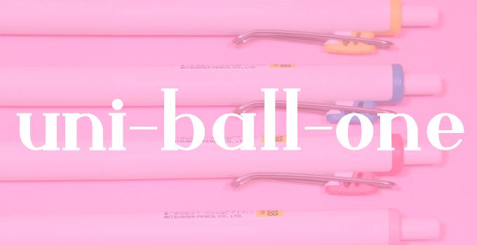 uni-ball one ユニボールワン 限定色 フルーツティーカラー [ uni 三菱鉛筆 ]