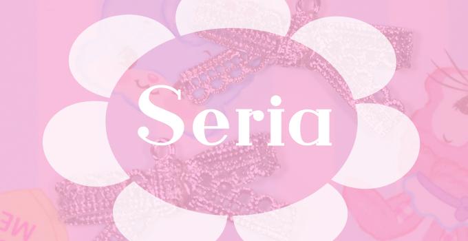 セリア*2021年7月のお買い物 [ Seria ]