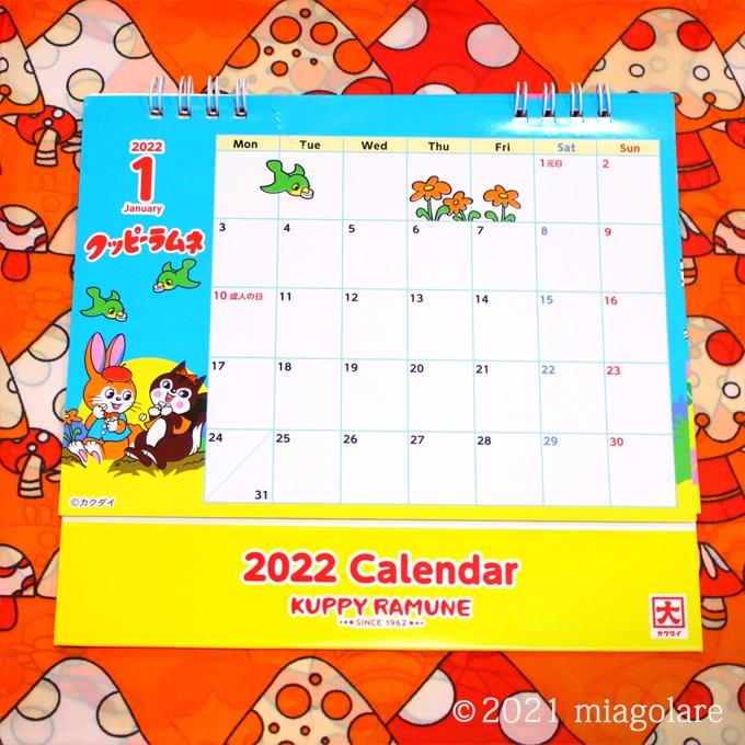 2022年卓上カレンダー クッピーラムネ