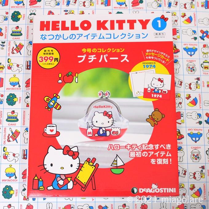 HELLO KITTY なつかしのアイテムコレクション 1号 [DeAGOSTINI(デアゴスティーニ)]