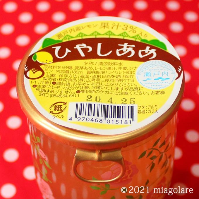 瀬戸内産レモン果汁入りひやしあめ [桜南食品]