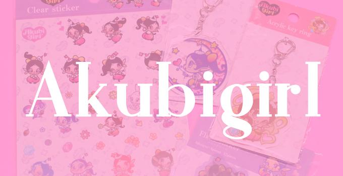 アクビガール Akubigirl × Can★Do コラボ [ Can★Do (キャンドゥ)]