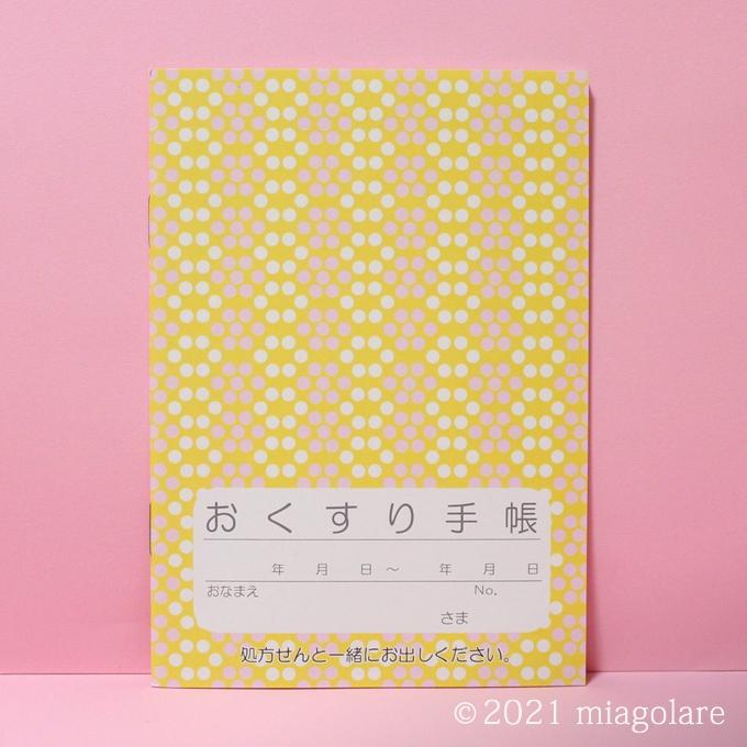 Nina jobs (ニーナ・ヨブス) お薬手帳