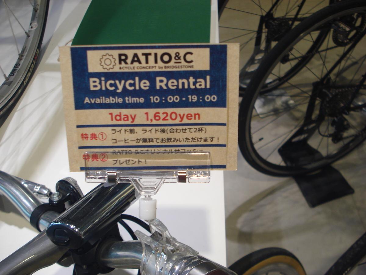 自転車カフェのレンタサイクル