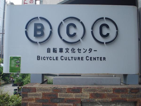 目黒自転車文化センター