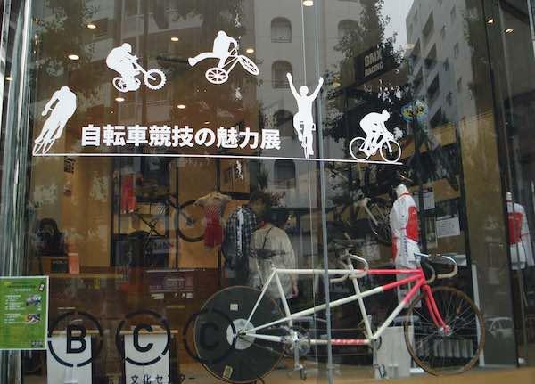 目黒自転車文化センター自転車競技の魅力展