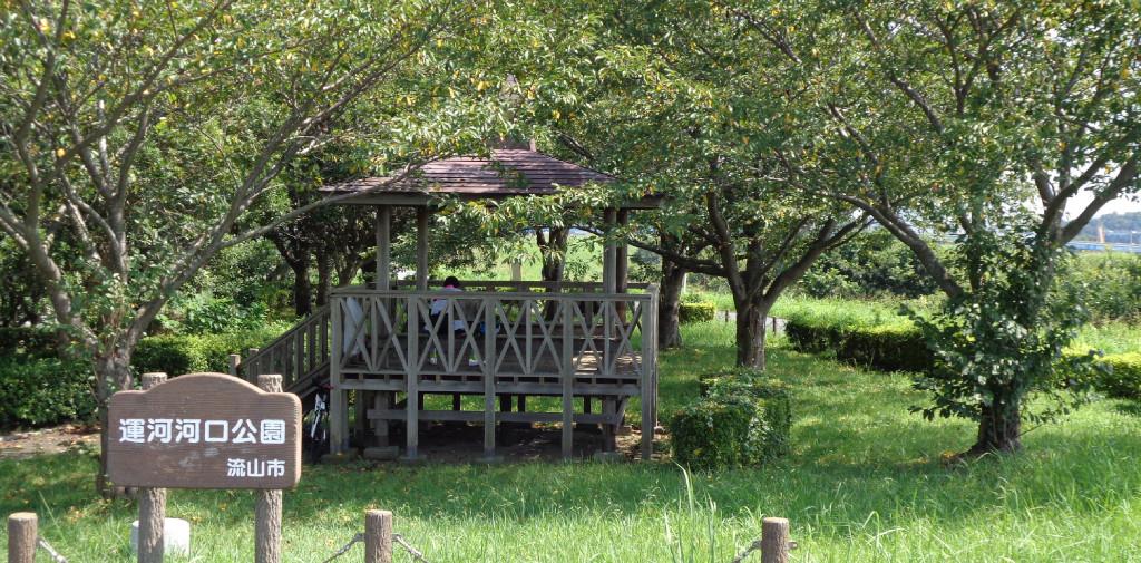 利根運河 運河河口公園 休憩所