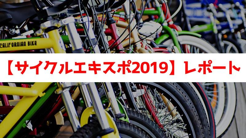 サイクルエキスポ2019
