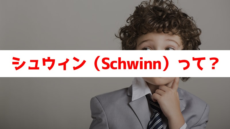 シュウィン(Schwinn)って?