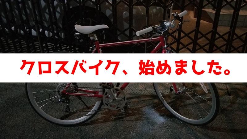 クロスバイク始めました