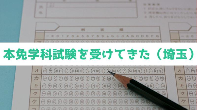 本免学科試験