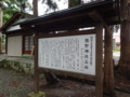 [20170701]熊野神社長床