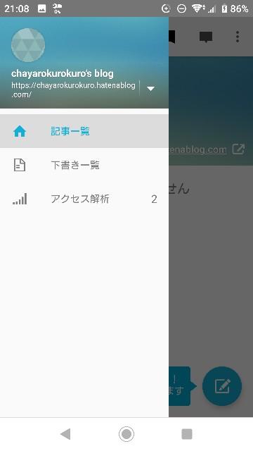 f:id:chayarokurokuro:20190509214545j:image