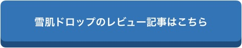 https://chealth.hatenablog.com/entry/yukihada_drop