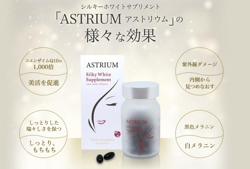アストリウム商品画像