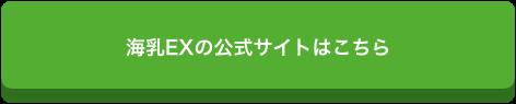 海乳EXボタン
