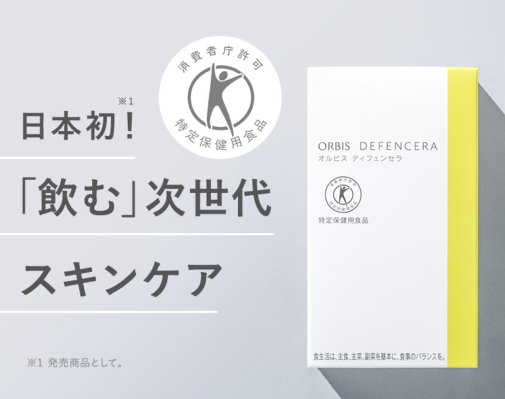 ディフェンセラ商品画像