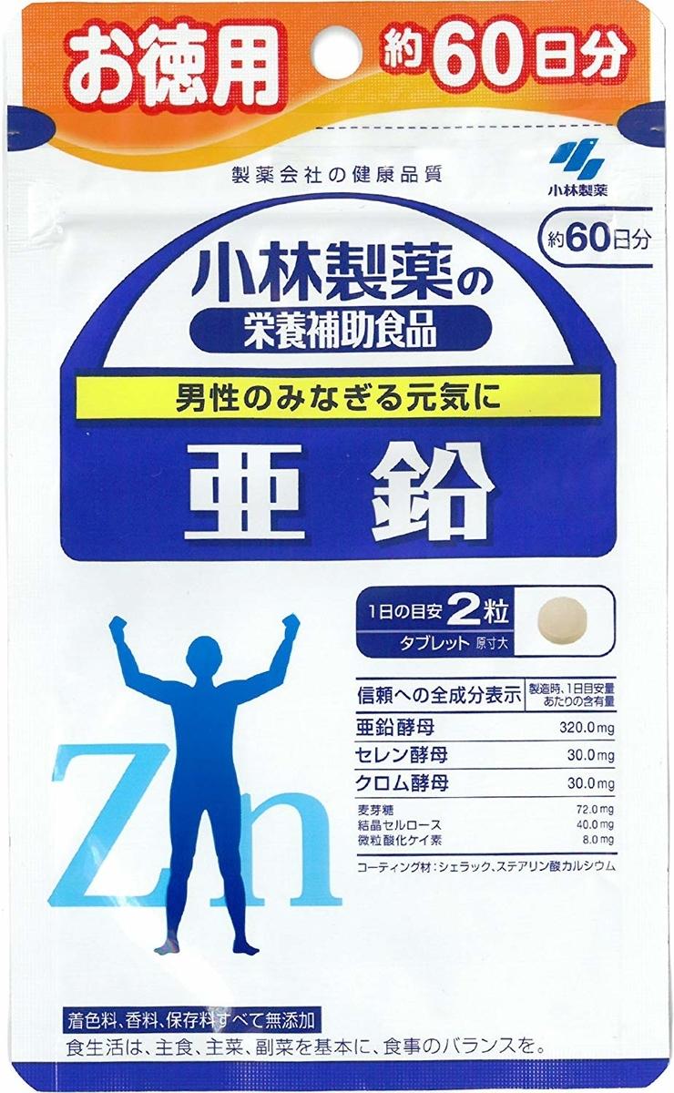 小林製薬亜鉛サプリ