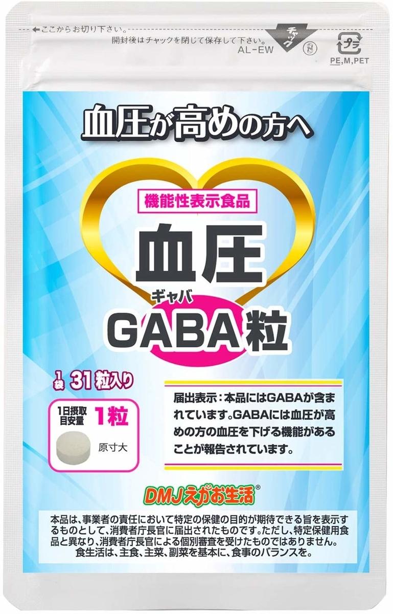 血圧GABA粒