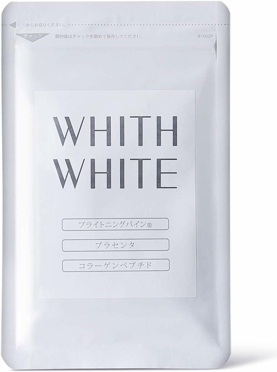 WHITH WHITEの美白サプリ