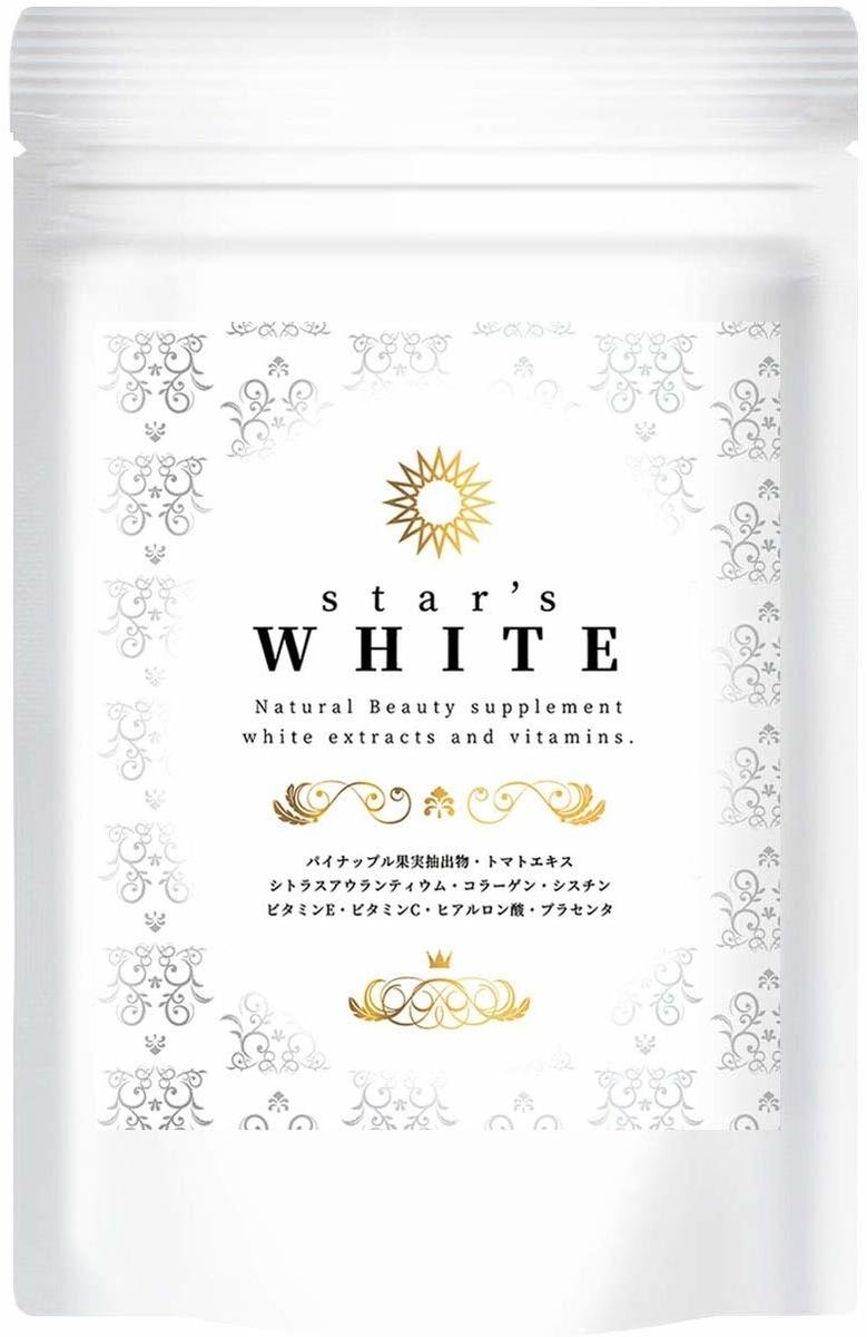 美白サプリスターズホワイト