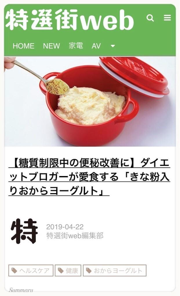 桃田 ぶ ー この ゆる 糖 質 制限 ダイエット