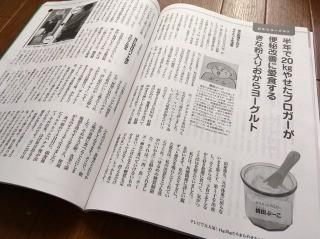 マキノ出版「安心」おからヨーグルト特集