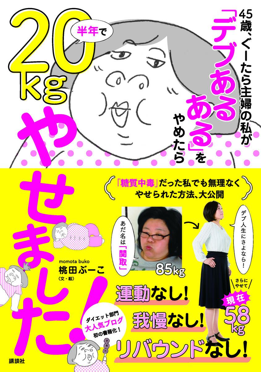 桃田ぶーこ『45歳、ぐーたら主婦の私が「デブあるある」をやめたら半年で20kgやせました!』