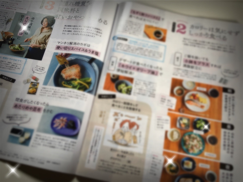 雑誌「サンキュ!」11月号