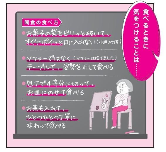 桃田ぶーこ著書より