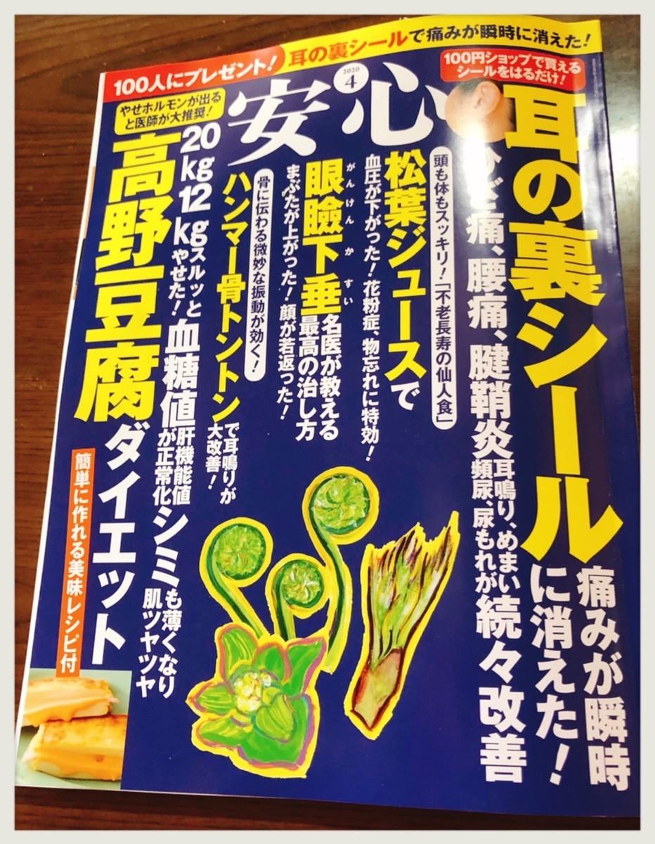 健康雑紙「安心」高野豆腐ダイエット特集