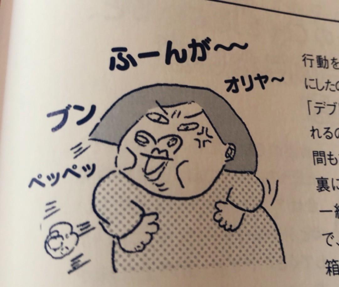 桃田ぶーこイラスト