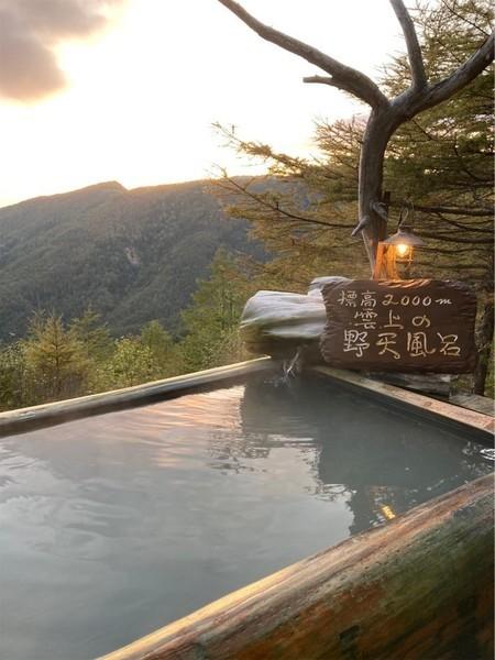高峰温泉 雲上の露天風呂