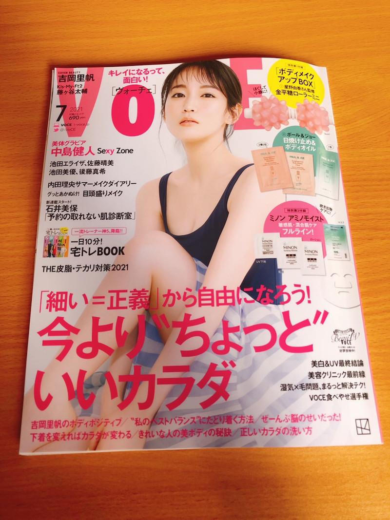 「VoCE」7月号表紙