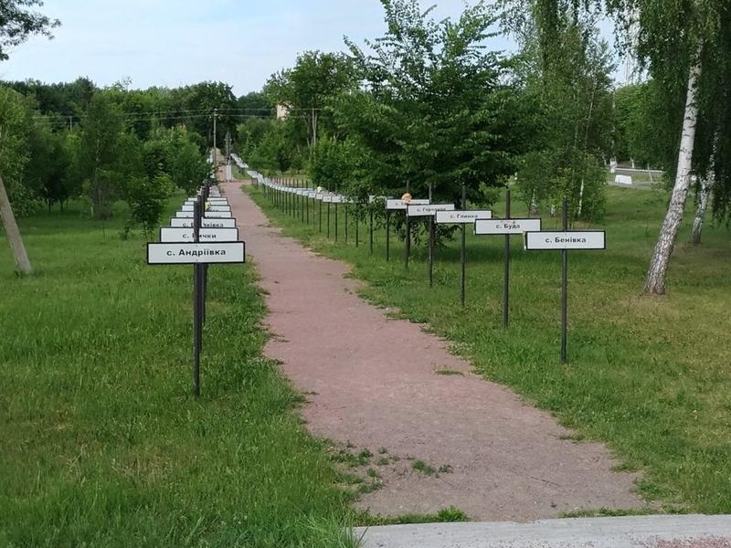 チェルノブイリ ニガヨモギの星公園