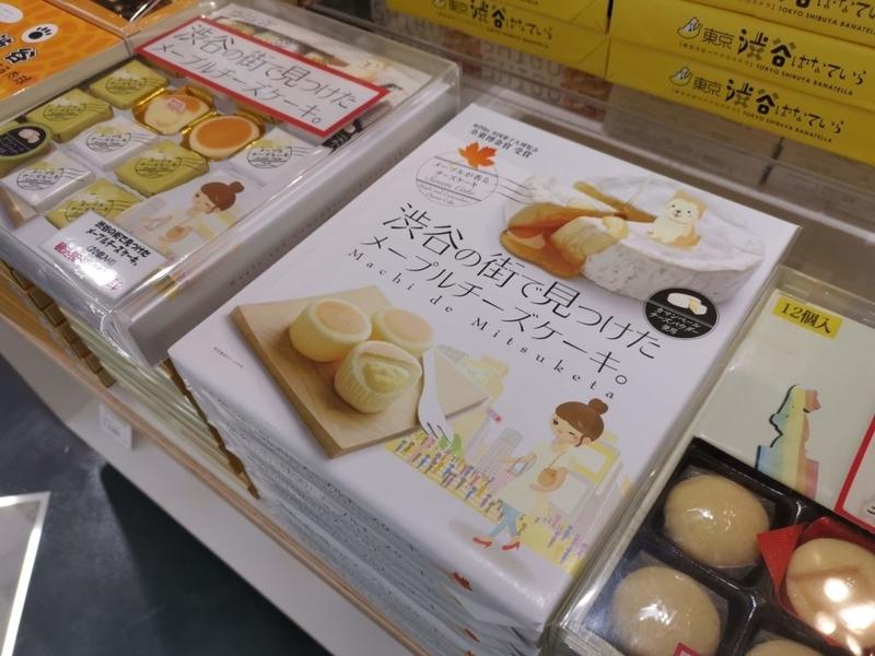 渋谷チーズケーキ