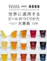 拙訳書『世界に通用するビールのつくりかた大事典』エクスナレッジ刊