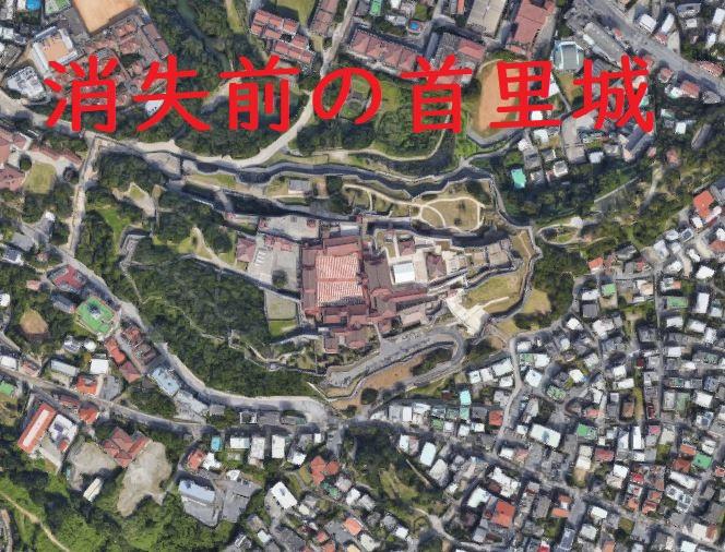 消失する前の首里城の姿、火災の原因はなにか。