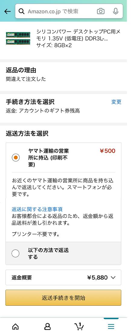 アマゾンの返品手続き画面の返金額から、実際の返金額が約半額になっている。