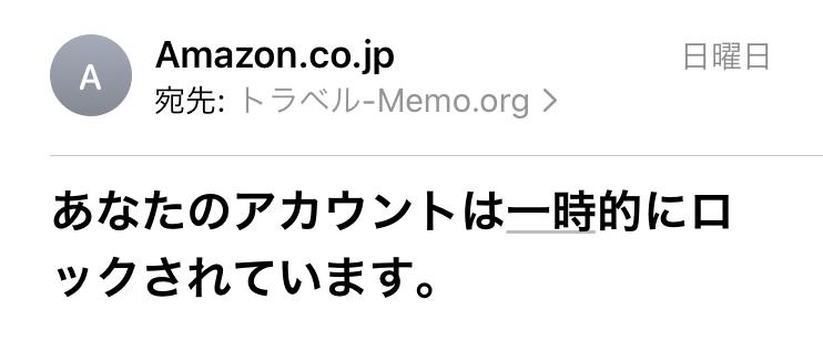 アマゾンを装った詐欺メールの写真