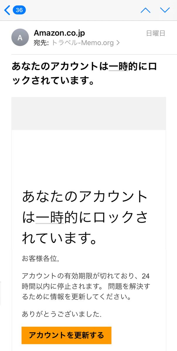 アマゾンを装ったアカウントロックの詐欺メールの写真