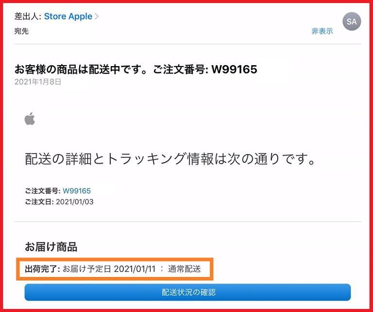 アップルストアでiPhoneを買った時に送られてきた発送開始のメール