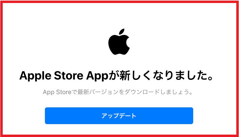 iPad Airでアップルストアのアプリが立ち上がらず最新バージョンをダウンロードしましょうと表示される